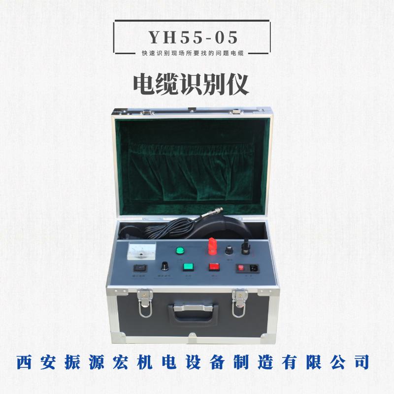 西安电缆故障测试仪YH55-05电缆识别仪路径仪厂家直销可定制包邮