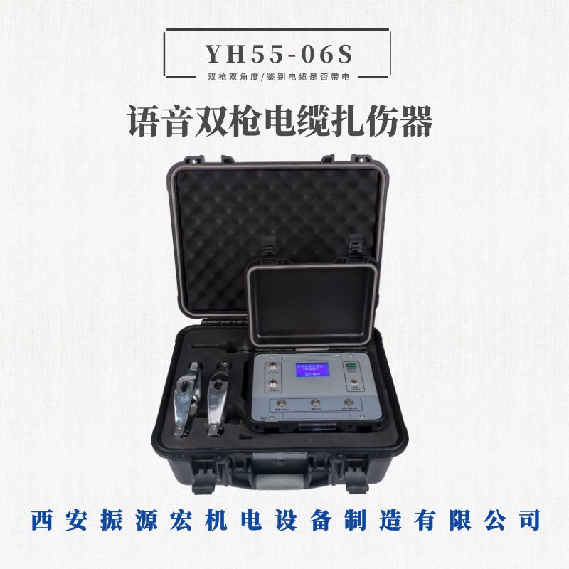 西安电缆故障测试仪双枪语音电缆识别扎伤器双角度刺扎器电缆安全刺扎器