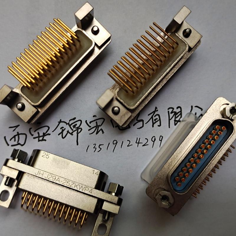 品质更优J29A-25ZKN-A1锦宏牌直插印制板矩形连接器