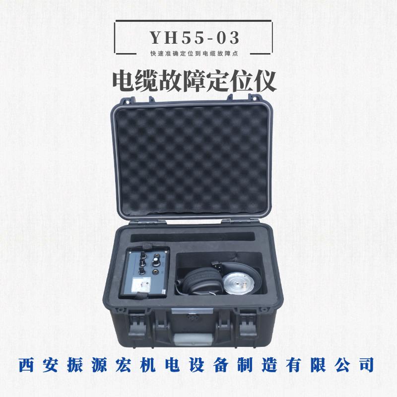 西安振源宏YH55-03电缆故障定位仪电缆故障测试仪厂商查找埋设路径