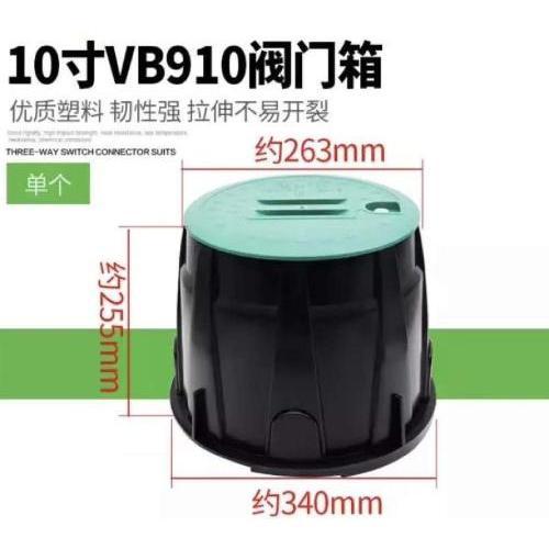 陕西西安厂家直销 绿化喷灌用塑料阀门箱 绿盖阀门箱 10寸