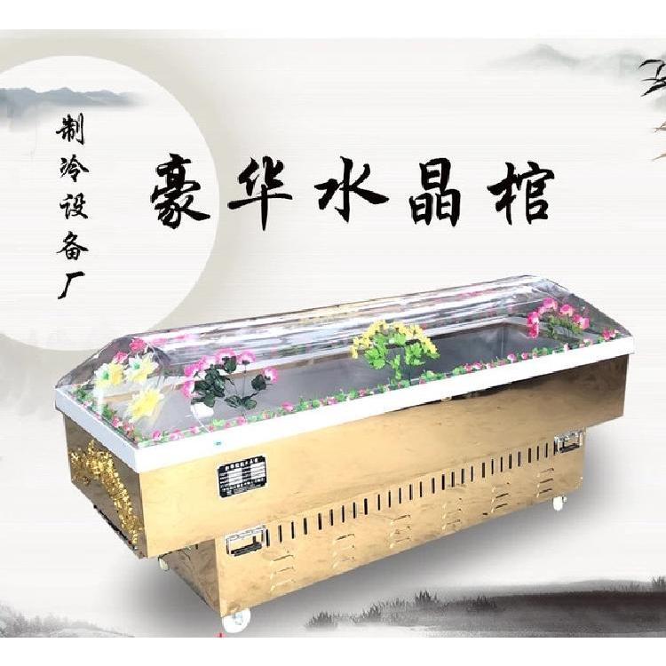 贵州210cm豪华冰棺水晶棺殡葬用品水晶棺材全套殡仪馆钛金不锈钢整机款