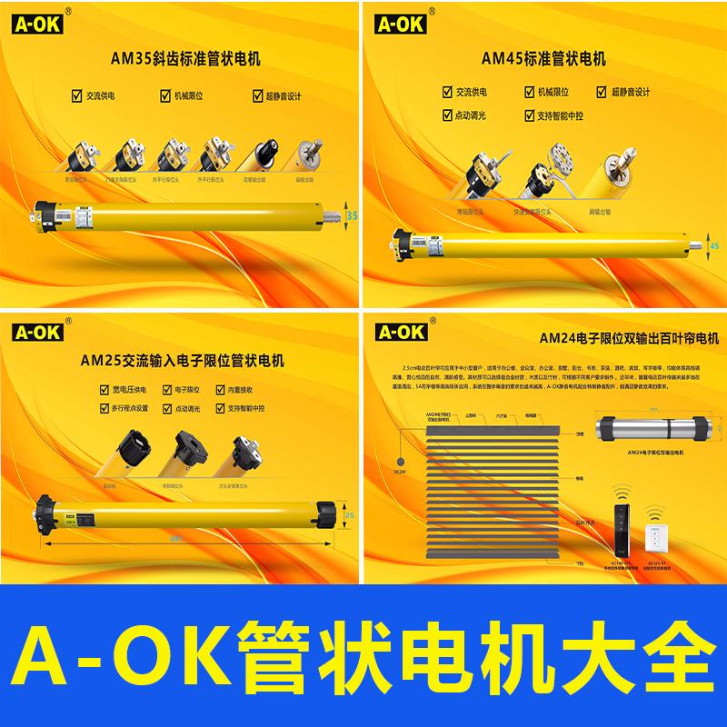 奥科电动管状百叶蜂巢开窗电机A-OK品牌电机开窗升降系统专用大全