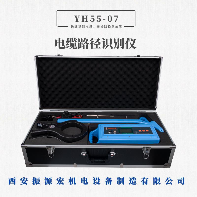西安厂家YH55-07电缆路径识别仪电缆故障测试仪带电电缆识别仪管线定位仪