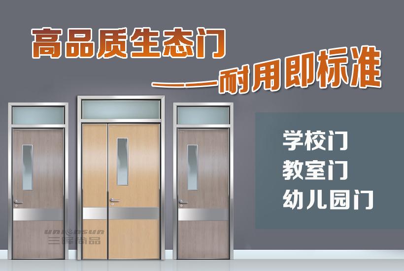 周至学校钢制门生产专家  三晖尚品  美观大方 坚固耐用。