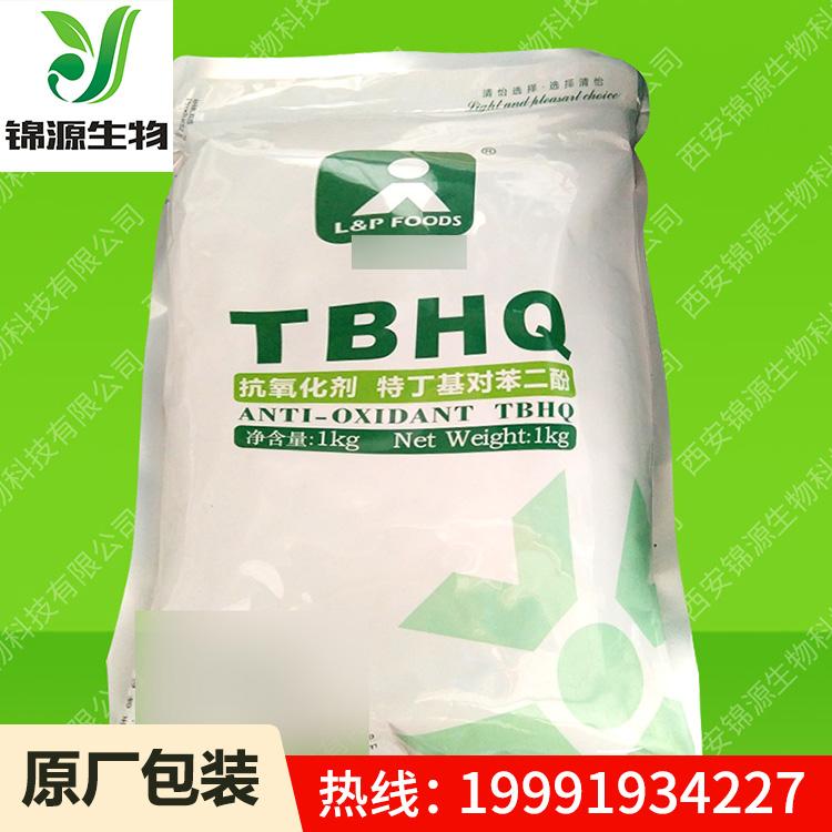 抗氧化剂-特丁基对苯二酚TBHQ 食品级