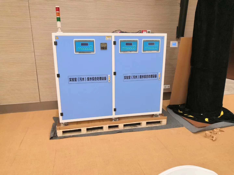 甘肃新型疾控中心实验室废水处理设备
