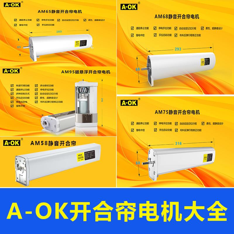 奥科电动窗帘电机大全A-OK品牌电机智能电机小米阿里合作定制电机