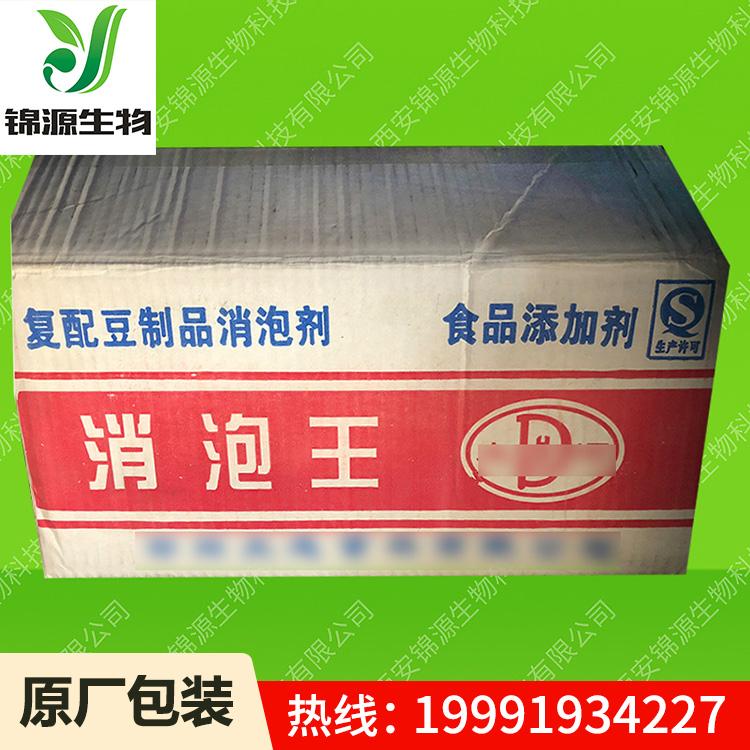 食品级消泡王复配豆制品消泡剂厂家批发价格
