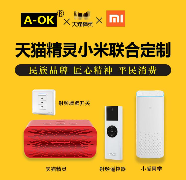 奥科A-OK电动窗帘遥控自动轨道智能家居天猫精灵小米语音控制电机