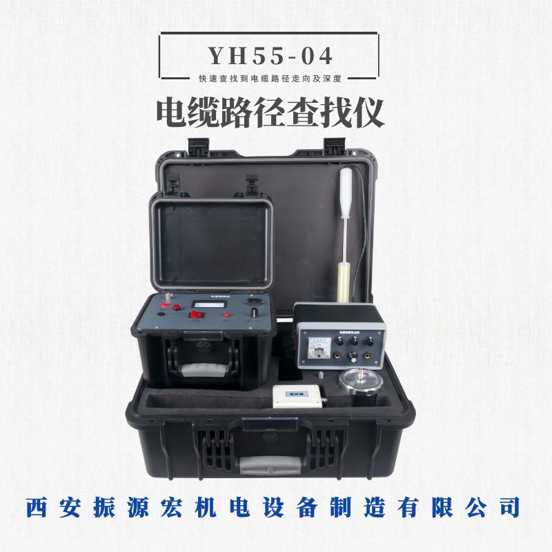 西安振源宏厂家YH55-04低压电缆路径查找仪电缆故障测试仪电缆路径探测仪
