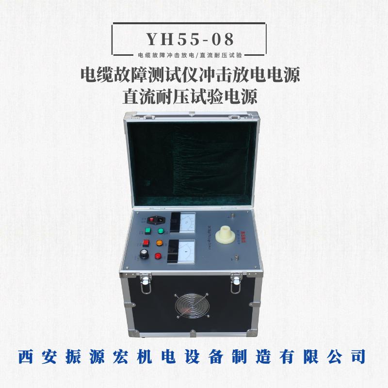 西安直销YH55-08电缆故障测试仪冲击放电直流电源直流耐压试验电源高压电源