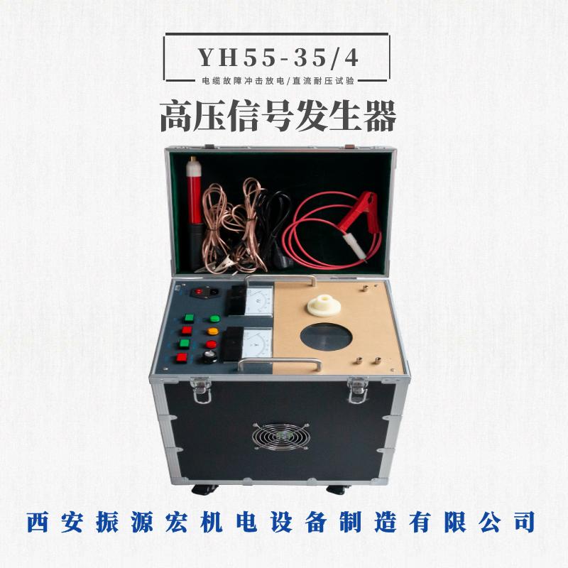 西安振源宏直销YH55-35/4高压信号发生器高压脉冲发生器电缆故障测试仪一体化电源
