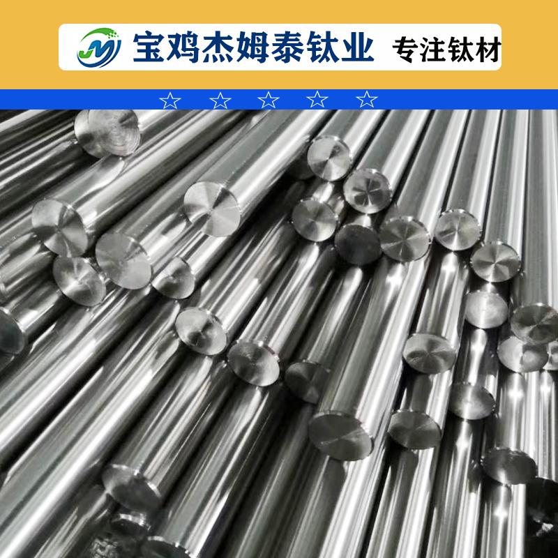 耐腐蚀耐GR.12(TA10)钛合金棒 支持定制 宝鸡钛合金圆棒