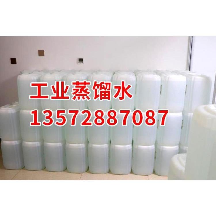 厂家供应直销工业蒸馏水去离子水25kg