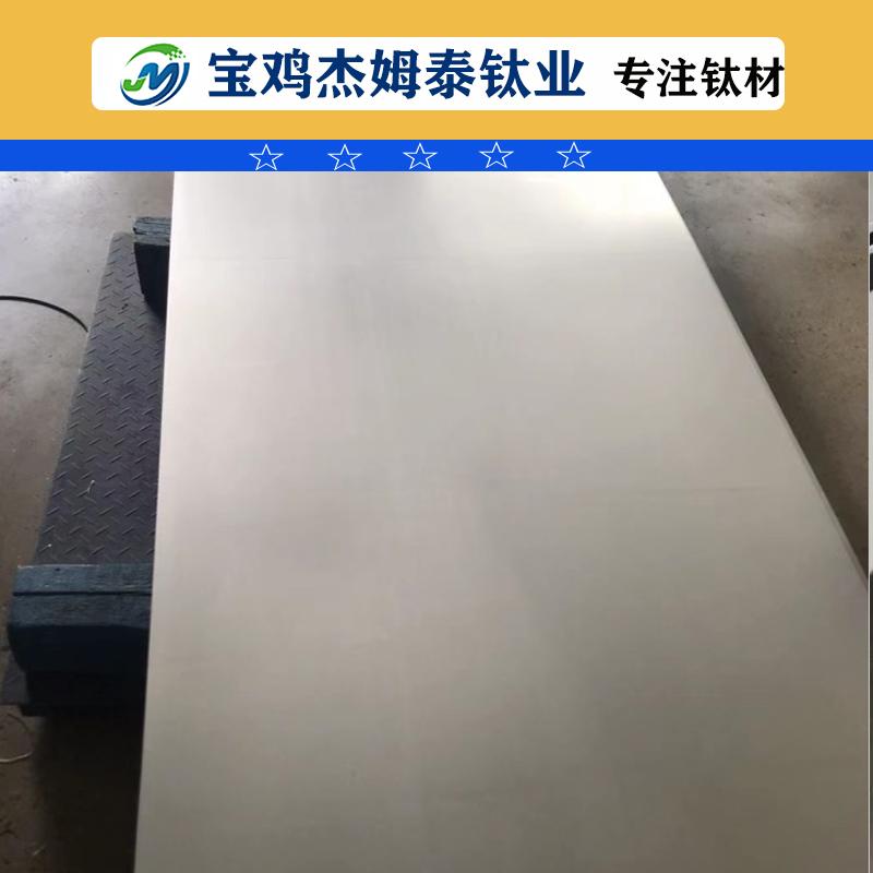TA10钛合金板 耐腐蚀GR12纯钛板 高强度TA10