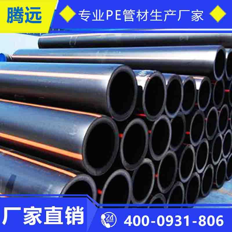 成都PE管厂家 pe管材 穿线pe管 全新料PE管 优质PE给水管