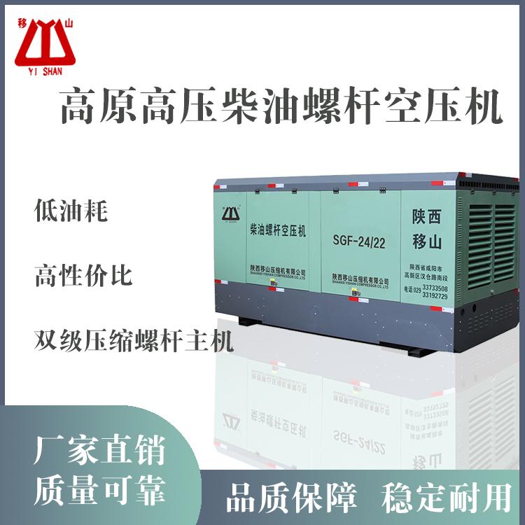 高压高原型柴油螺杆空压机SGF-24-22