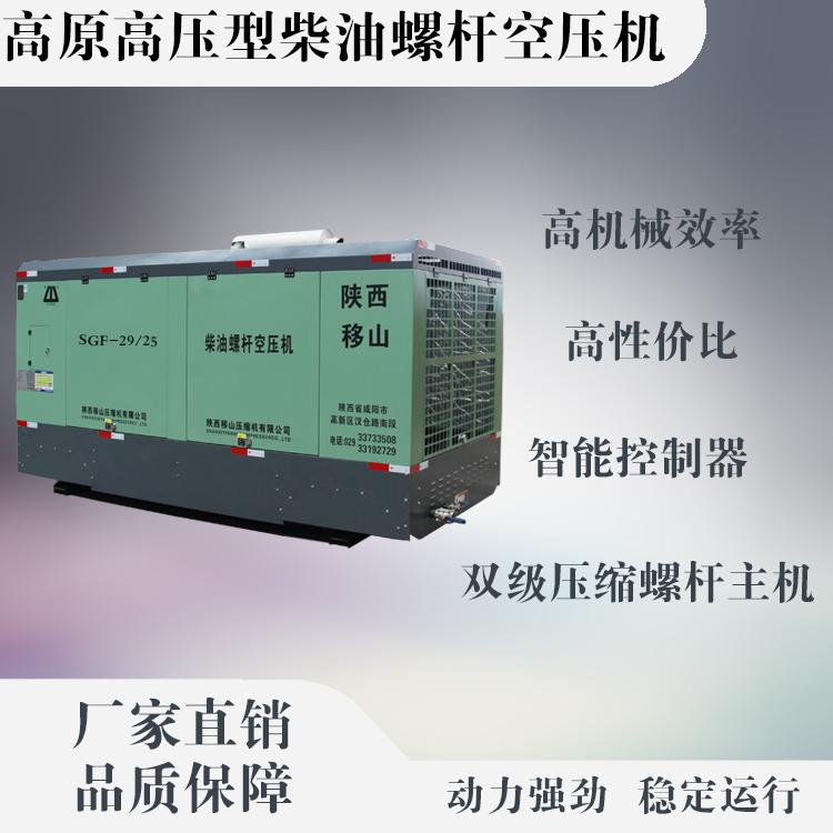 高压高原型柴油螺杆空压机SGF-29-25