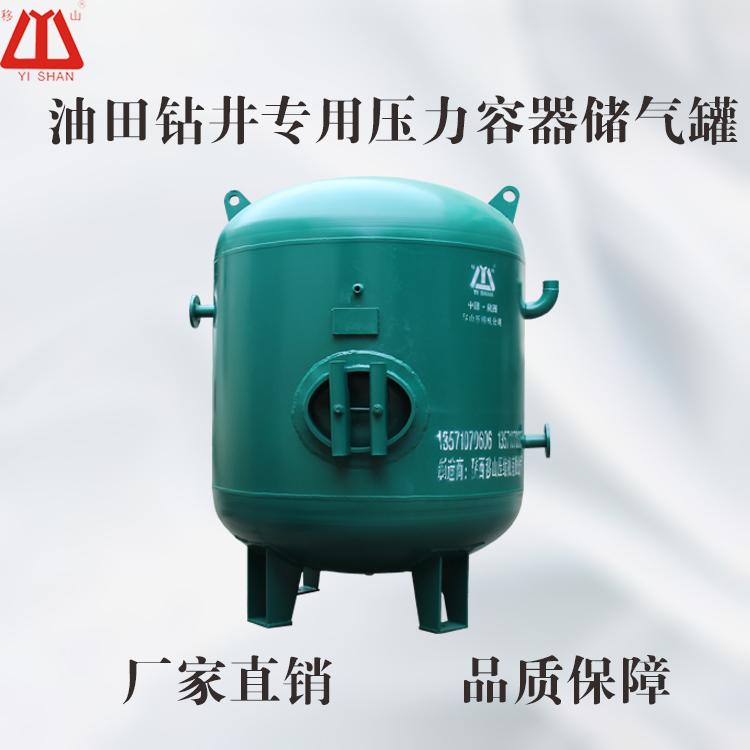 C-4-1.0立式移山螺杆式空压机压缩机储气罐4立方1公斤立式压力容器