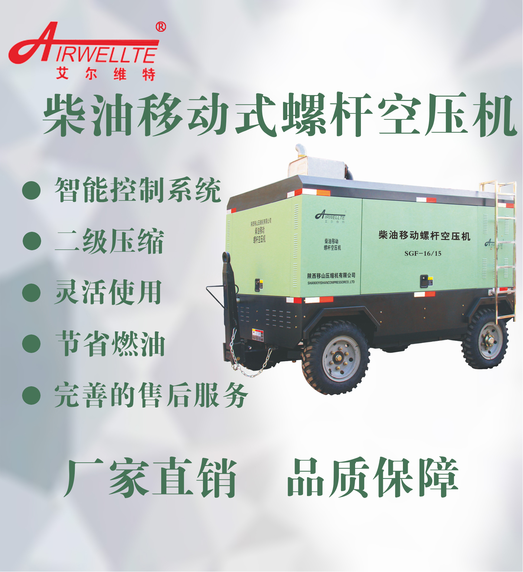 中、低压高原型柴油螺杆空压机SGF-16-15