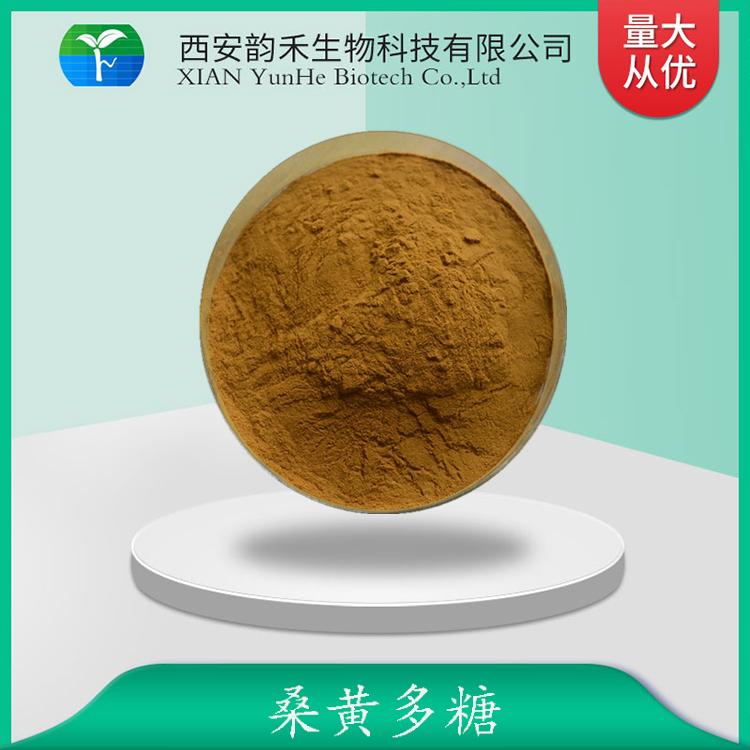 桑黄多糖50%冰禾生物桑黄提取物野生桑黄粉现货包邮量大从优