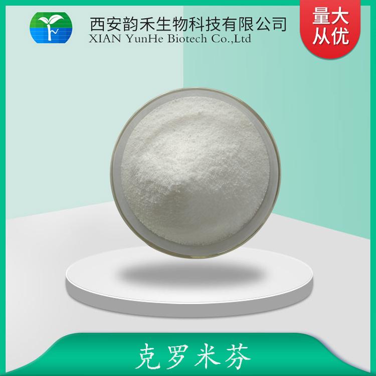 枸橼酸/枸橼酸氯米芬99% 50-41-9 50克/袋 克罗米芬现货包邮