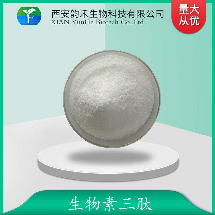 生物素三肽-1 98% 韵禾生物 生物素三肽 1g/袋 现货包邮