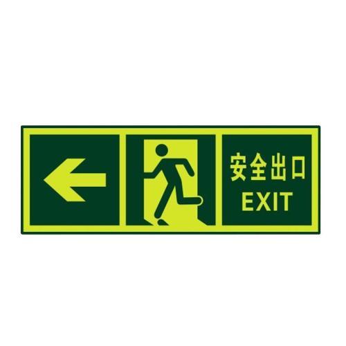 定制生产夜光地贴 疏散指示标识 夜光标牌