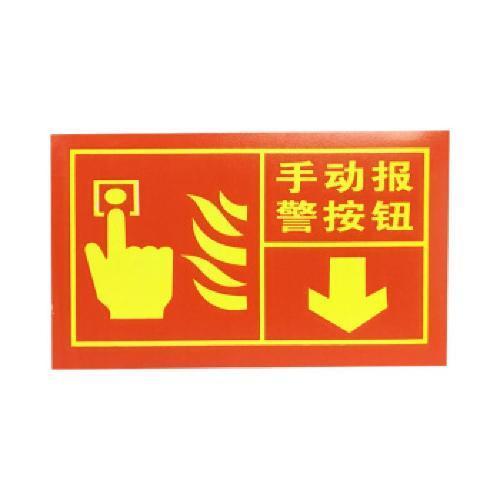 供应消防栓启动按钮墙贴,消防指示牌,消防标志牌