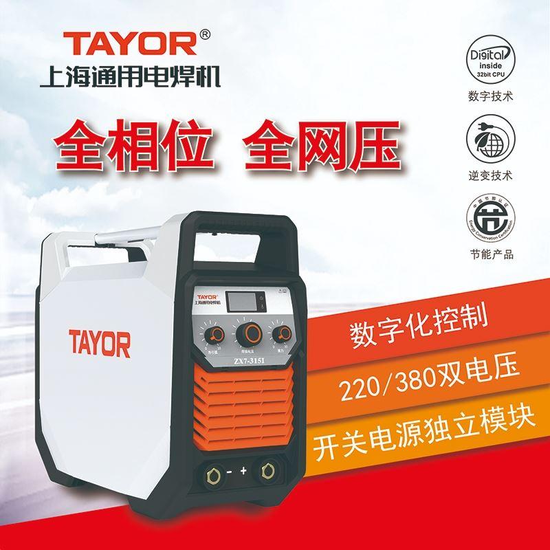 上海通用电焊机ZX7-315I逆变直流手工焊直流弧焊机220/380V双电压