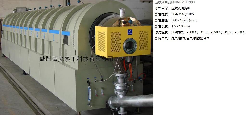 连续式回旋炉  陕西连续式回旋炉  回旋炉 连续式回旋炉HB-Cx35.300  连续式回旋炉HB-Cx100.900