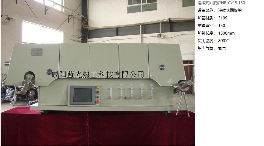 实验室窑炉 连续式回旋炉 陕西窑炉厂家 回旋炉厂家