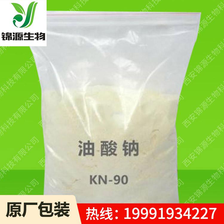 油酸钠药用级药用辅料油酸钠