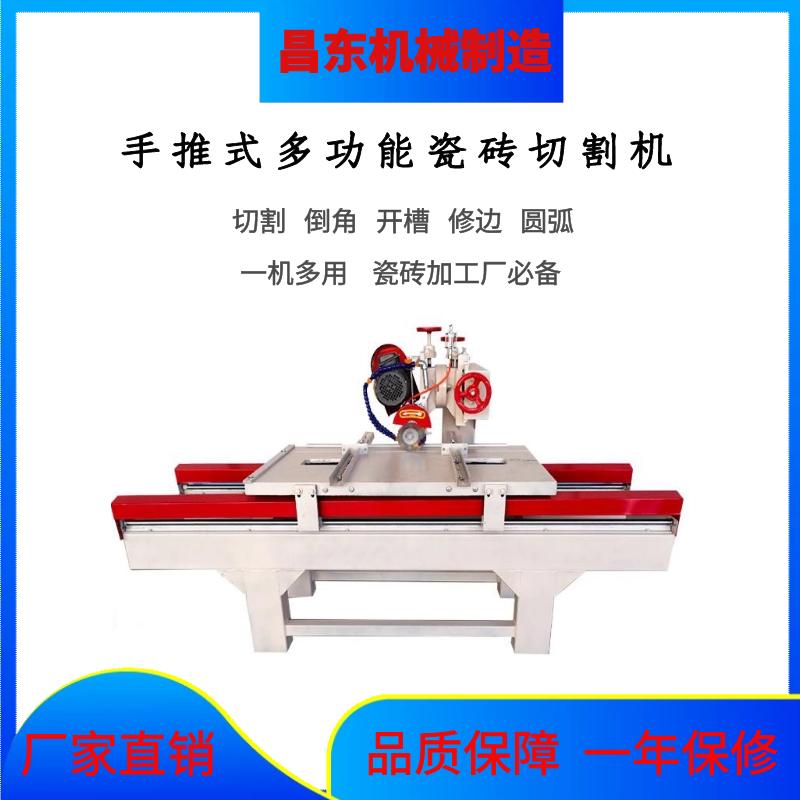 手推式120型多功能瓷砖切割机 手推式多功能瓷砖切割机