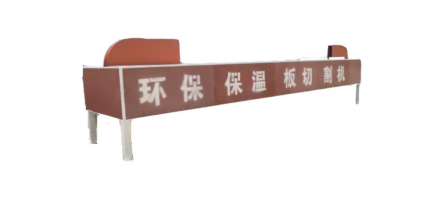 外墙保温板切割机 保温板材切割机