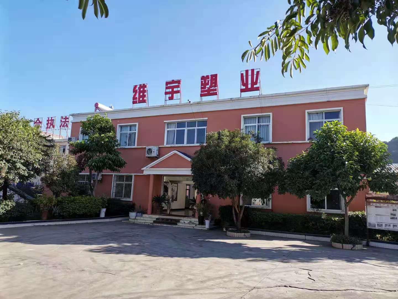 贵州编织袋厂家认准维宇塑业