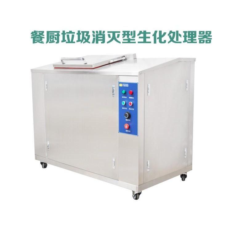 陕西西安环保日处理50kg商用厨余机 餐厨垃圾处理设备价格