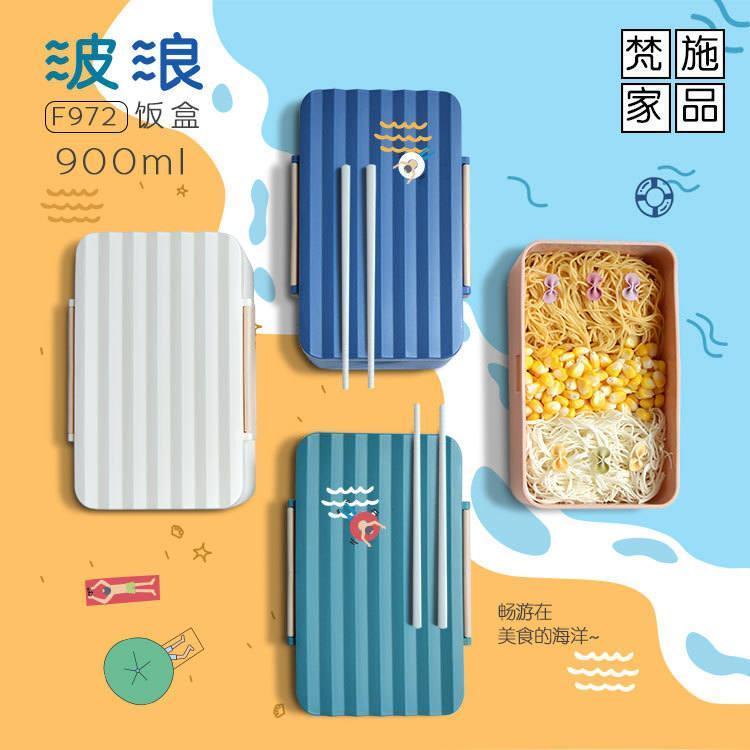 【梵施】简约波浪塑料饭盒创意学生午餐盒便携野餐便当盒 F972