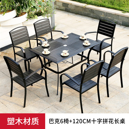 庭院花园阳台休闲塑木桌椅