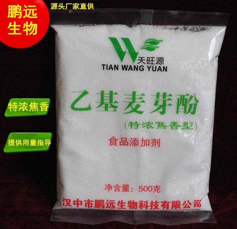 焦香乙基麦芽酚价格 食品增香提鲜 陕西生产厂家现货供应