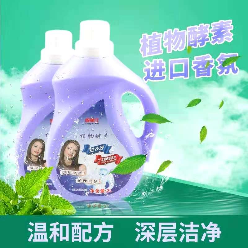贵州贵阳2L酵素洗衣液厂家直销