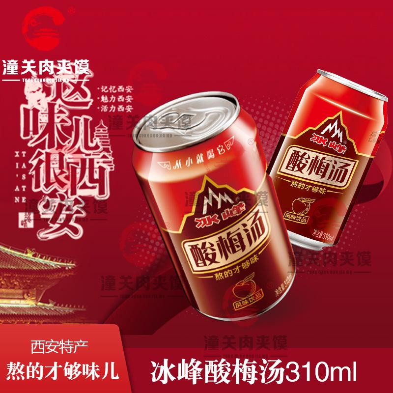 冰峰酸梅汤陕西西安特产熬制饮料果汁汽水易拉罐310ml*12一箱厂家直销招商代理