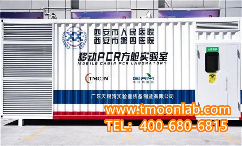 内蒙古TMOON 方舱PCR实验室  方舱实验室厂家 PCR核酸检测实验室