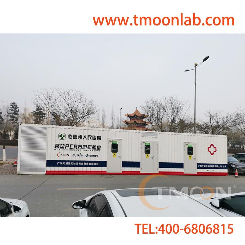 内蒙古TMOON 车载方舱实验室 PCR实验室 移动PCR厂家