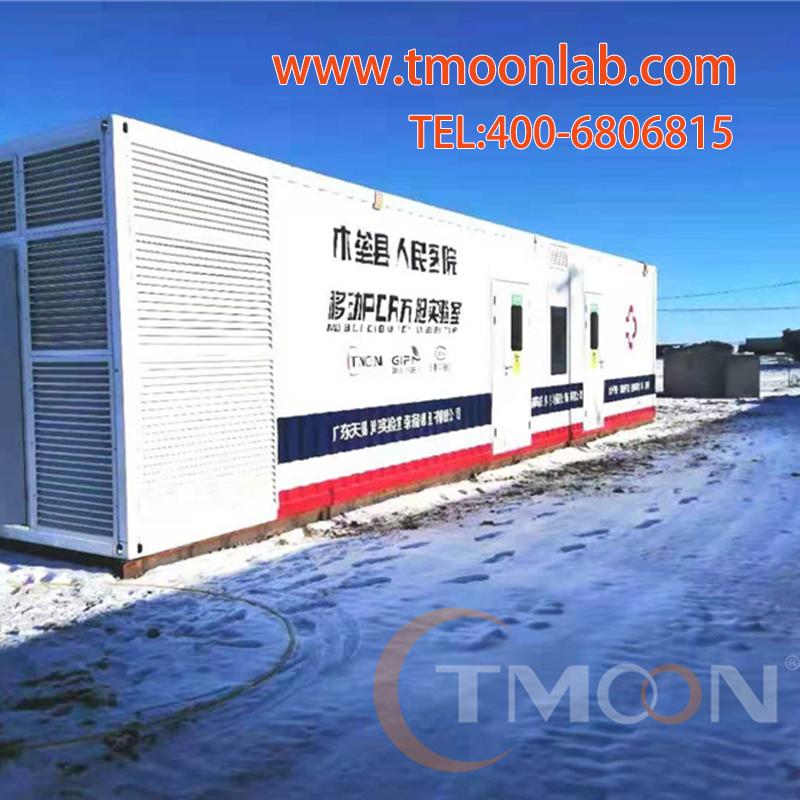 内蒙古TMOON 方舱PCR实验室总造价 集装箱移动实验室 一年售后保障