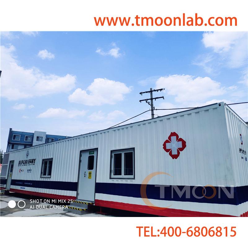 内蒙古TMOON 方舱PCR实验室总造价 3万平工厂可预约参观 20年+设计团队