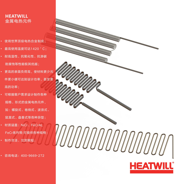 电热元件/波浪形电热元件/螺旋形电热元件/用于台车炉