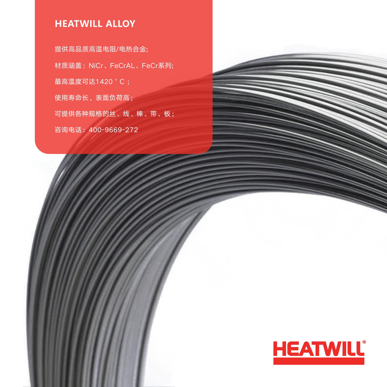 进口、优质电热合金丝、线、带,用于电热元件、加热设备、工业炉加热
