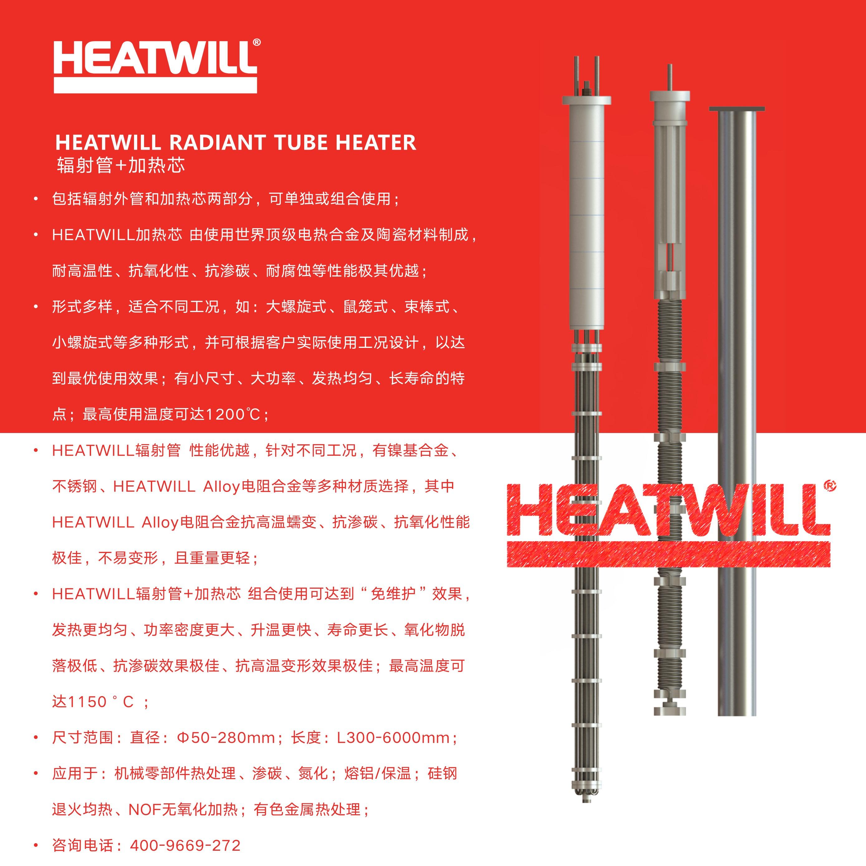 无氧化炉加热器/加热炉加热器/熔铝炉加热器/铝保温炉加热器/工业炉加热器